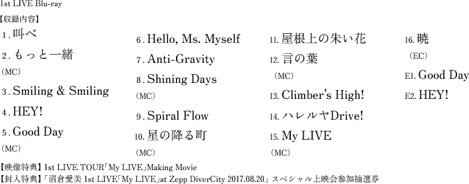 1st LIVE Blu-ray「My LIVE」at Zepp DiverCity 2017.08.20